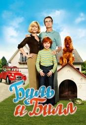 Постер к фильму Буль и Билл 2013