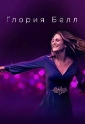 Постер к фильму Глория Белл 2018