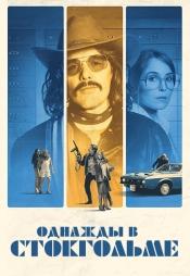 Постер к фильму Однажды в Стокгольме 2018