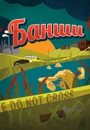Постер к сериалу Банши 2013