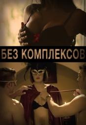 Постер к сериалу Без комплексов 2011