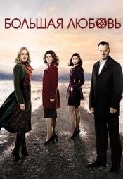 Постер к сериалу Большая любовь 2006