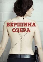 Постер к сериалу Вершина озера 2013