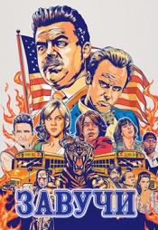 Постер к сериалу Завучи (По версии Кураж-Бамбей) 2016