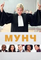 Постер к сериалу Мунч 2016