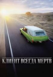 Постер к сериалу Клиент всегда мертв 2001