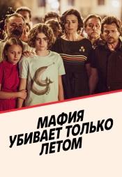 Постер к сериалу Мафия убивает только летом 2016