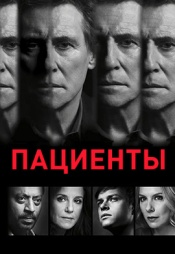 Постер к сериалу Пациенты 2008