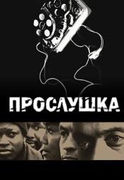 Постер к сериалу Прослушка 2002