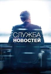 Постер к сериалу Служба новостей 2012