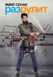 Постер к сериалу Уайат Сенак разрулит 2018