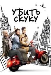 Постер к сериалу Убить скуку 2009