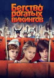 Постер к фильму Бегство рогатых викингов 2018