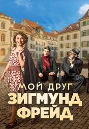 Постер к фильму Мой друг Зигмунд Фрейд HD 2018