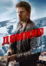 Постер к фильму Домино 2019