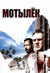 Постер к фильму Мотылёк 1973