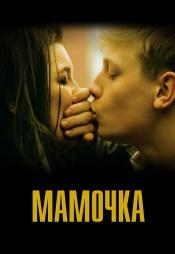 Постер к фильму Мамочка 2014