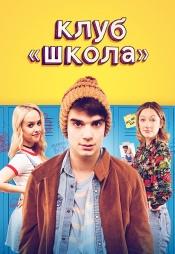 Постер к фильму Клуб «Школа» 2017