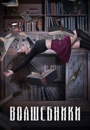 Постер к фильму Волшебники. Сезон 1. Серия 5 2015