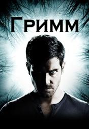 Постер к сериалу Гримм 2013