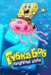 Постер к сериалу Губка Боб Квадратные штаны 1999