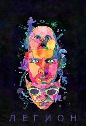Постер к сериалу Легион 2017