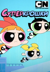 Постер к сериалу Суперкрошки 2016