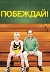 Постер к фильму Побеждай! 2011