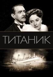 Постер к фильму Титаник (1953) 1953