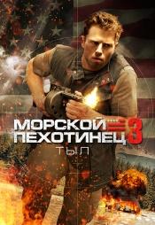 Постер к фильму Морской пехотинец: Тыл 2012