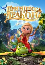 Постер к фильму Принцесса и дракон 2018