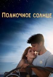 Постер к фильму Полночное солнце 2018