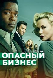 Постер к фильму Опасный бизнес 2018