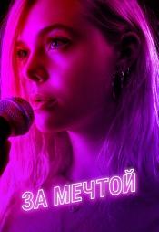 Постер к фильму За мечтой 2018