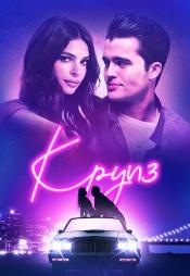 Постер к фильму Круиз (2018) 2018