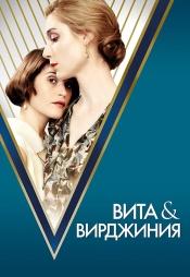 Постер к фильму Вита и Вирджиния 2018