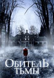 Постер к фильму Обитель тьмы 2018