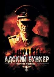 Постер к фильму Адский бункер: Чёрное солнце 2012