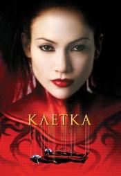 Постер к фильму Клетка 2000