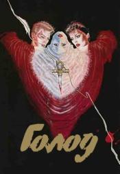 Постер к фильму Голод 1983