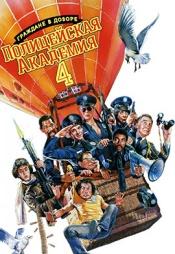 Постер к фильму Полицейская академия 4: Граждане в дозоре 1987
