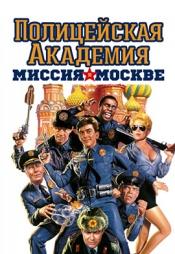 Постер к фильму Полицейская академия 7: Миссия в Москве 1994