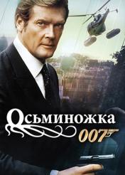 Постер к фильму Осьминожка 1983