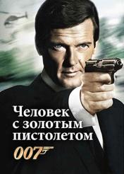 Постер к фильму Человек с золотым пистолетом 1974