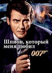 Постер к фильму Шпион, который меня любил 1977
