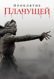 Постер к фильму Проклятие Плачущей 2019