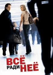 Постер к фильму Все ради нее! 2008