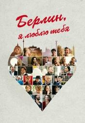 Постер к фильму Берлин, я люблю тебя 2019