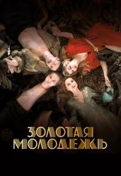 Постер к фильму Золотая молодёжь (2019) 2019