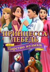 Постер к фильму Принцесса Лебедь: Царство музыки 2019